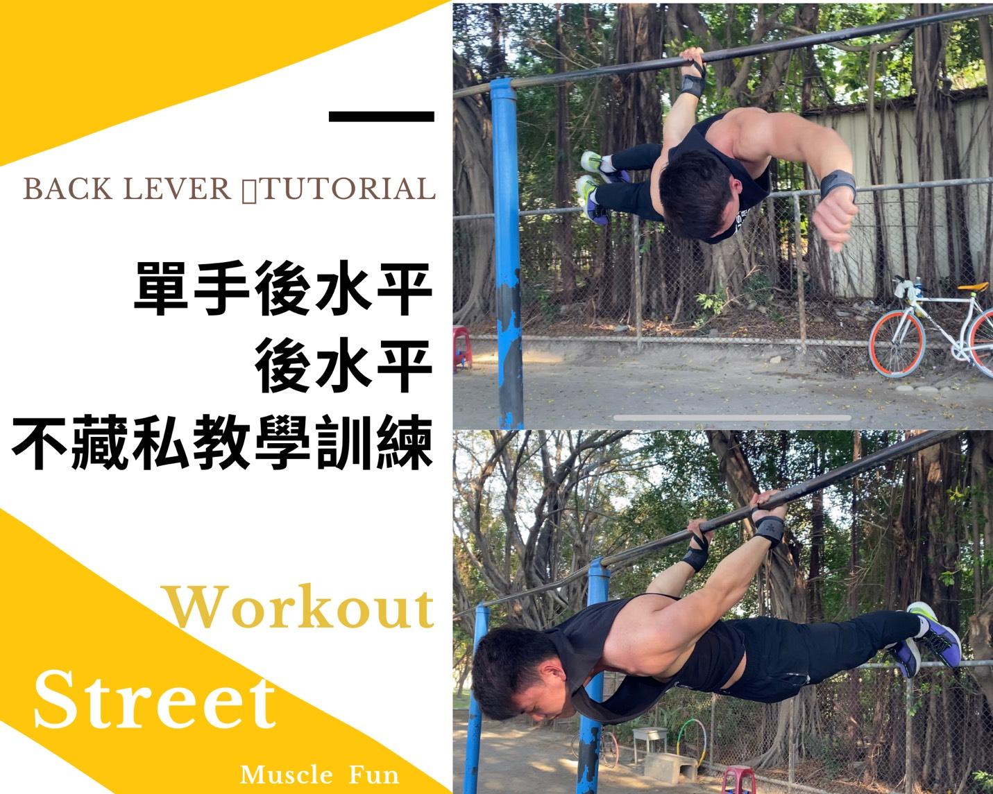 5個步驟教你速成後水平/單手後水平 (Back Lever )