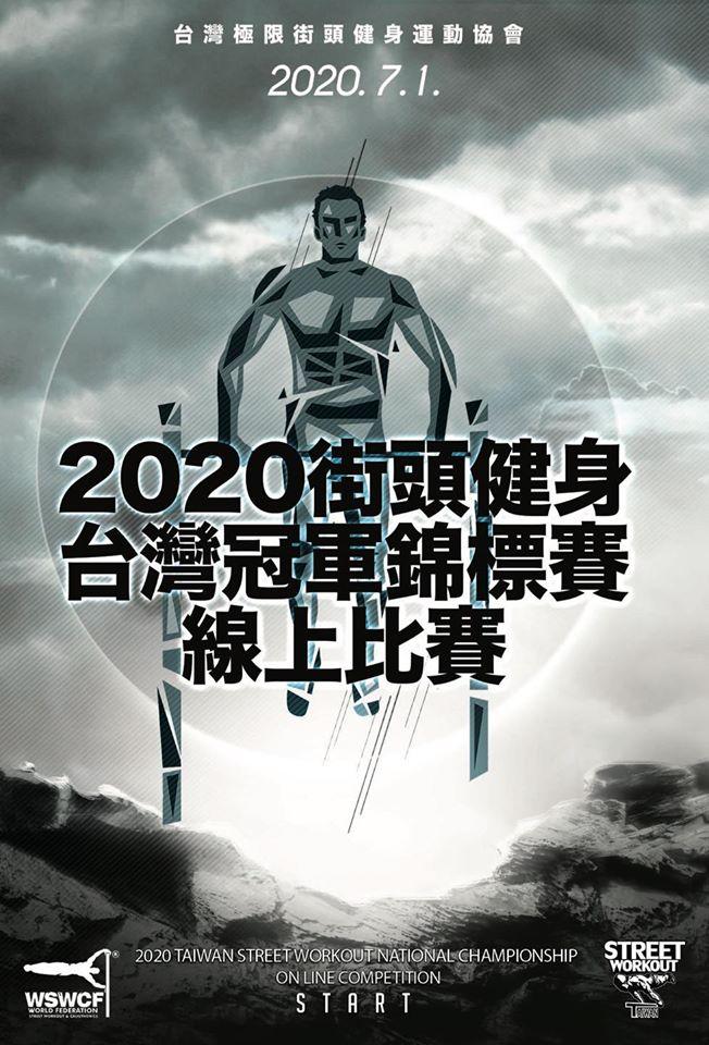 2020年『街頭健身台灣🇹🇼冠軍錦標賽』