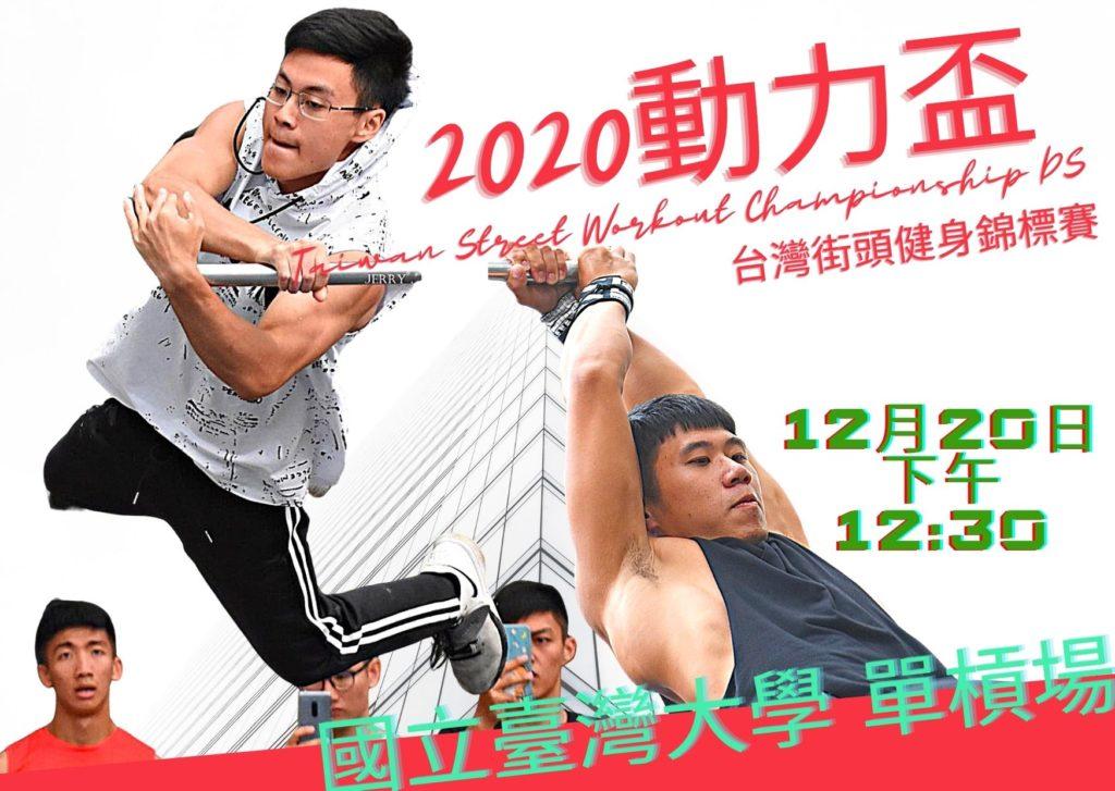 【2020 最受關注的街健比賽】動力盃台灣街頭健身 錦標賽 Taiwan Street Workout Championship DS